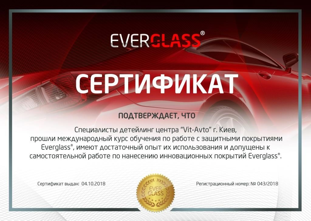 Сертификат everglass 43 1 1024x729 - Nanokeramica